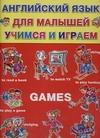 Английский язык для малышей учимся и играем Games