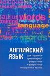 Английский язык для студентов гуманитарных факультетов и факультетов иностранных