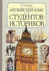 Английский язык для студентов-историков