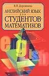 Английский язык для студентов-математиков