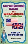 Английский язык для школьников 9-11 классов. Выбор профессии