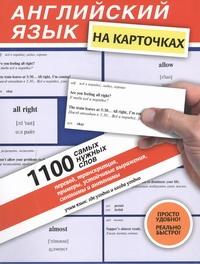 Английский язык на карточках. 1100 самых нужных слов