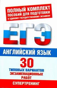 ЕГЭ Английский язык. 30 типовых вариантов экзаменационных работ для поготовки к ЕГЭ