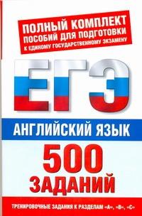 ЕГЭ Английский язык. 500 заданий