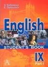 Английский язык. IX класс. В 2 ч. Ч. 1