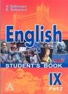 Английский язык. IX класс. В 2 ч. Ч. 2