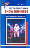 Английский язык. Show Business