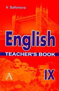 Английский язык. Книга для учителя