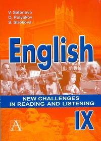 Английский язык. Книга для чтения и аудирования