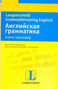 Английский язык. Книга-тренажер