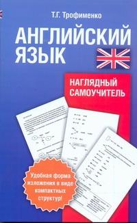 Английский язык. Наглядный самоучитель