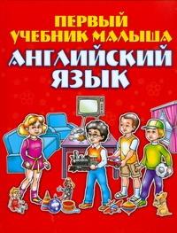 Английский язык. Первый учебник малыша