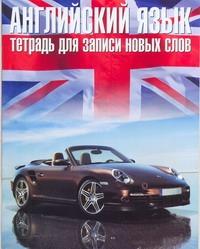 Английский язык. Тетрадь для записи новых слов (автомобиль). Арт.30549