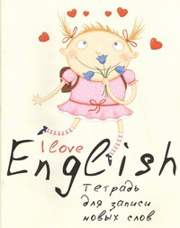 Английский язык. Тетрадь для записи новых слов (девочка). Арт.30605