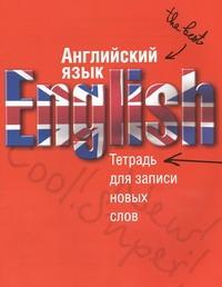 Английский язык. Тетрадь для записи новых слов (красн). Арт.30607