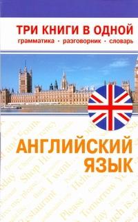Английский язык. Три книги в одной: грамматика, разговорник, словарь