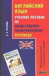 Английский язык. Учебное пособие по общественно-политическому переводу