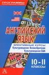 Английский язык. Элективные курсы. 10-11 классы