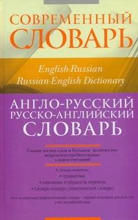 Англо - русский. Русско - английский словарь