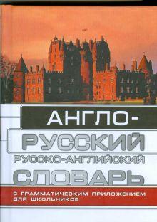 Англо-русский и русско-английский словарь для школьников с грамматическим прилож