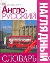 Англо-русский наглядный словарь