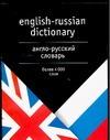 Англо-русский словарь = English-Russian Dictionry