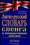 Англо-русский словарь сленга и ненормативной лексики