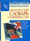 Англо-русский словарь служебных слов