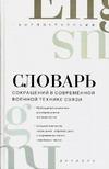 Англо-русский словарь сокращений в современной военной технике связи