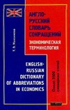 Англо-русский словарь сокращений. Экономическая терминология
