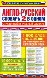 Англо-русский словарь. 2 в одном справочный и учебный словарь: 10 000 слов