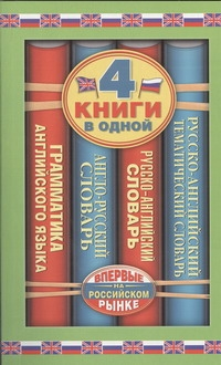Англо-русский словарь. Русско-английский словарь. Русско-английский тематический