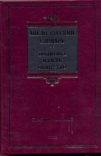 Англо-русский словарь.Политика-власть-общество.