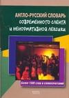 Англо-русский словрь современного сленга и ненормативной лексики