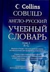Англо-русский учебный словарь. [В 2 т.]. Т. 1. A-L