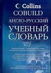 Англо-русский учебный словарь. [В 2 т.]. Т. 2. M-Z