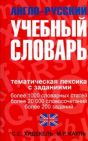 Англо-русский учебный словарь. Мы и мир вокруг нас
