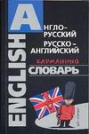Англо-русский,русско-английский карманный словарь