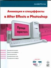 Анимация и спецэффекты + CD. After Effects + Photoshop.