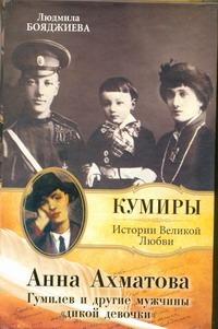 Анна Ахматова. Гумилев и другие мужчины