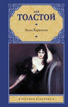 Толстой Лев Николаевич — Анна Каренина