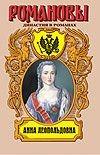 Анна Леопольдовна. Своеручные записки... Элены фон Мюнхгаузен