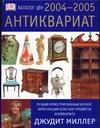 Антиквариат. Каталог цен на 2004-2005 годы