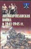 Антипартизанская война в 1941-1945 г
