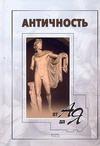 Античность от А до Я
