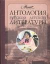 Антология русской детской литературы. [В 6 т.]. Т. 5