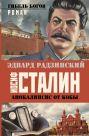 Апокалипсис от Кобы. Иосиф Сталин. Гибель богов