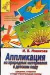Аппликация из природных материалов в детском саду