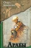 Арабы. Историко-этнографические очерки