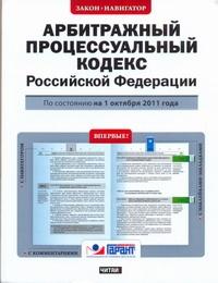 Арбитражный процессуальный кодекс Российской Федерации. По состоянию на 1 октябр